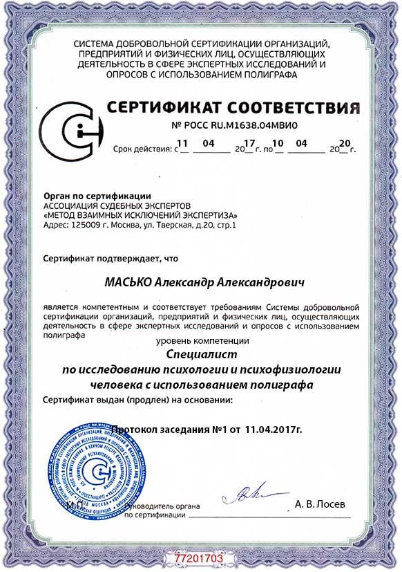 сертификат соответствия специалист полиграф