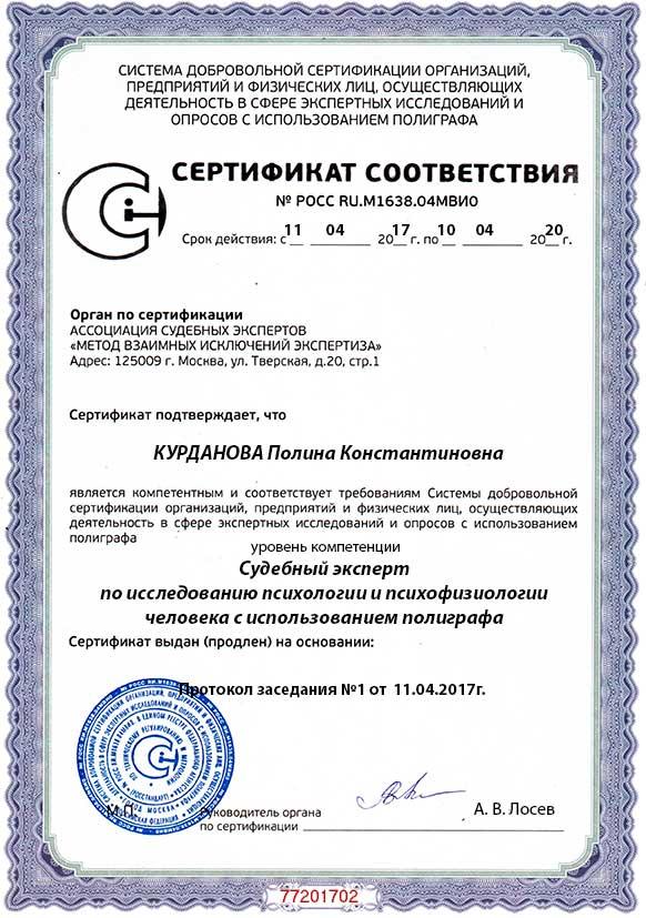 сертификат соответствия судебный эксперт полиграф