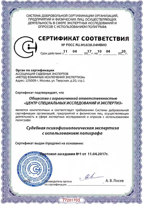сертификат соответствия на экспертную организацию полиграф