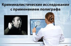 КИПП - криминалистические исследования с применением полиграфа