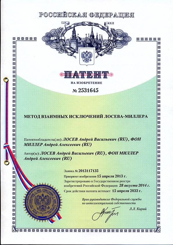 Метод взаимных исключений лосева - миллера патент на изобретение