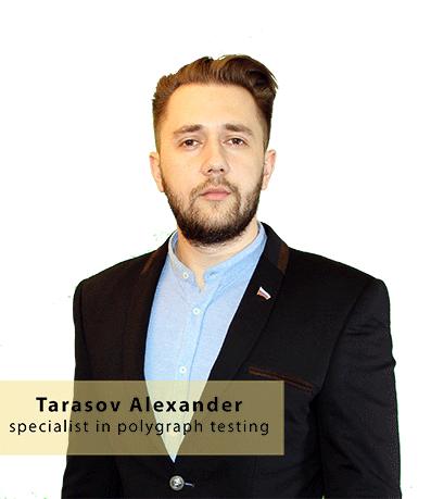 polygraph Tarasow Alexandr